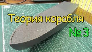 как сделать кораблик  Теория корабля  (3 часть)
