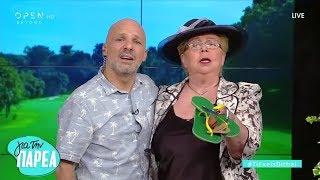 Τι Έχεις Ντυθεί - Για Την Παρέα 28/6/2019 | OPEN TV