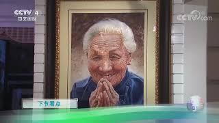 《远方的家》 20201005 最美是家乡——黑龙江 黑土地的馈赠  CCTV中文国际 - YouTube
