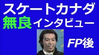 【フィギュアスケート グランプリシリーズ カナダ 動画】結果速報 FP後...