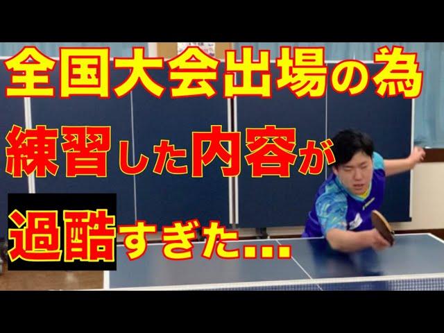 卓球!! 【強くなりたい人必見】全国大会に出場するために北海道チャンピオンが取り組んだ練習とは!?