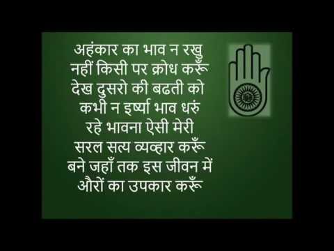Jain Song - Meri Bhavna (Jisne Raag Dwesh Kamadik)With Lyrics
