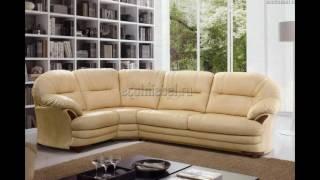 Много мебели кожаные диваны(Много мебели кожаные диваны http://divani.vilingstore.net/mnogo-mebeli-kozhanye-divany-c012455 Кожаные диваны.... Наш интернет магазин..., 2016-07-07T12:25:01.000Z)