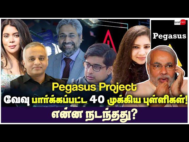 Pegasus Project: வேவு பார்க்கப்பட்ட முக்கிய புள்ளிகள்! என்ன நடந்தது?