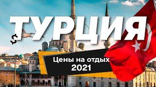Турция 2021 цены на отдых готовый тур или путешествие своим ходом