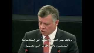Speech of King Abdullah II of Jordan at the European Parliament 10 March 2015