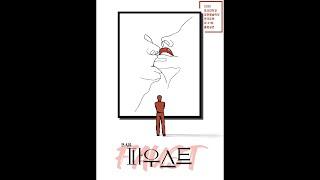 딸랑이들의 졸업 연극 (faust) [포스터] 무빙 포…