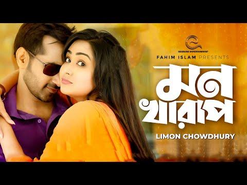 Mon Kharap | Limon Chowdhury | Shajal | Zakia Bari Momo | Official Music Video