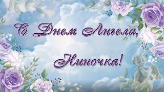 С Днем Ангела, Нина! Поздравления с Днем Ангела Нины!