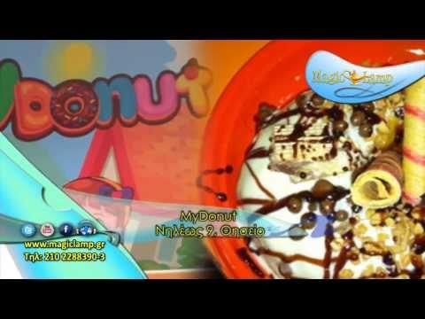 MyDonut I Θησειο,γλυκά,ντόνατς,σοκολατένια ντόνατς,λιχουδιές,γλυκίσματα,χαμηλές τιμές