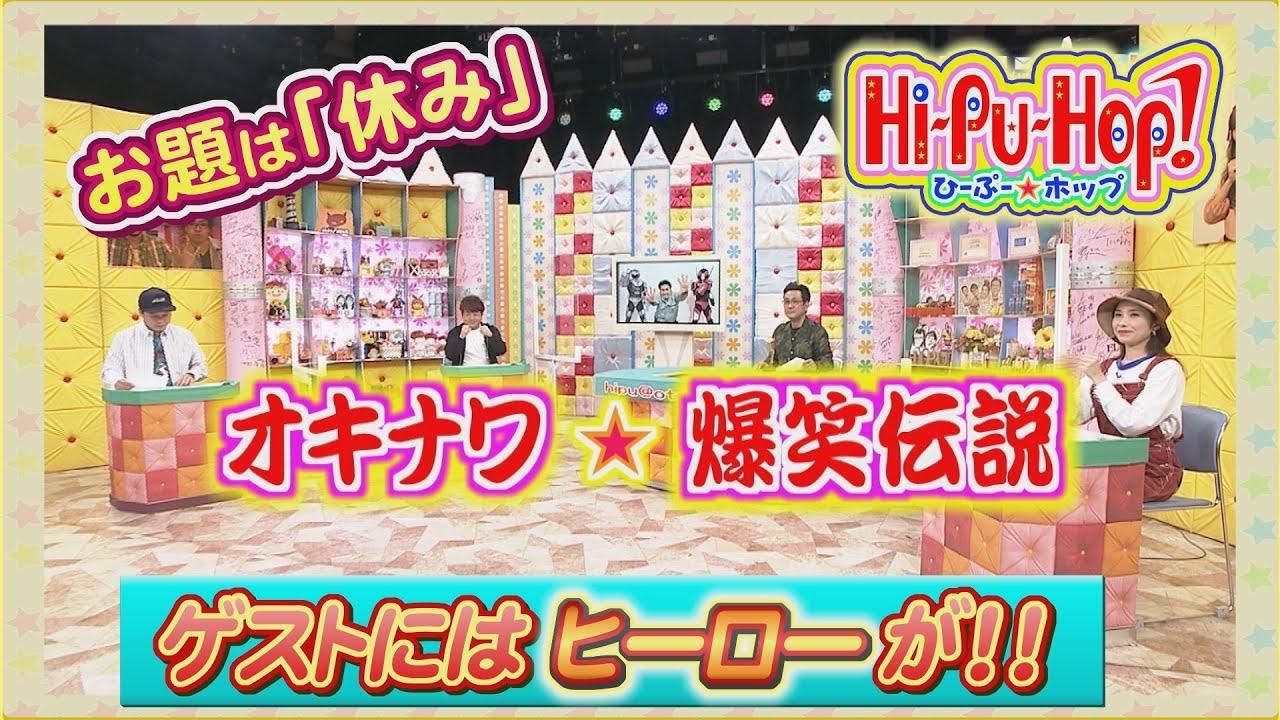 ひーぷー☆ホップ オキナワ爆笑伝説「休み」2021年10月16日放送 vol.677