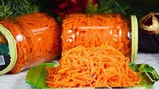 Этот рецепт Вам очень пригодится - Морковь По-Корейски (Корейская морковка) ☆ КАК ПРИГОТОВИТЬ