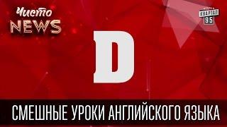 Смешные уроки английского языка от Чисто News - Урок 4 - Буква D, видео приколы