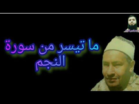 الشيخ طه الصفطي