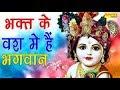 Bhagat Ke Bas Mei Hai Bhagwan  ---- Bhajan mp3