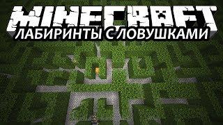 ЛАБИРИНТЫ С ЛОВУШКАМИ - Minecraft (Обзор Мода)