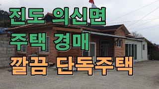 부동산경매 -전남 진도군 의신면 만길리 주택