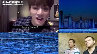 Фото Реакция на ЧОНГУК ЗОЛОТОЙ (НЕ) МАКНЭ BTS | K-POP ARI RANG