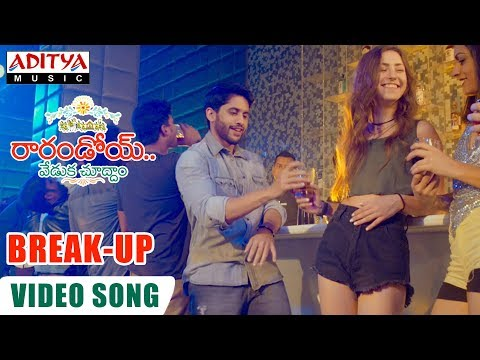 Break Up Video Song || Raarandoi Veduka...
