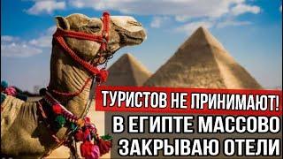 Туристов не принимают В Египте массово закрывают отели в чем причина Туристам негде отдыхать