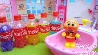 アンパンマン おもちゃ アニメ バスタイム ぷよぷよボール コーラのペットボトルにはなにがはいっているかな? アニメキッズ