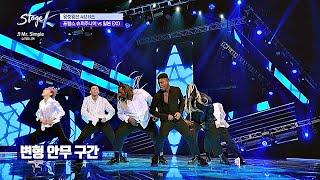 절대 심플하지 않은 퍼포먼스! ′프랑스 슈퍼주니어(Super Junior)′의 #Mr.Simple♬ 스테이지 K(STAGE K) 11회