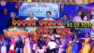 ANNUAL FUNCTION & DANCE PERFORMANCE CELEBRATED BY TALANAGAR HS SCHOOL 2020 || NAGEN NEWS