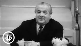 Ираклий Андроников. Об Италии, о встречах с С.Маршаком (1971)
