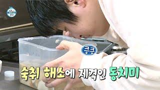 [나 혼자 산다] 얼린 밥과 함께하는 낭만84의 상쾌한 아침~(?), MBC 210212 방송