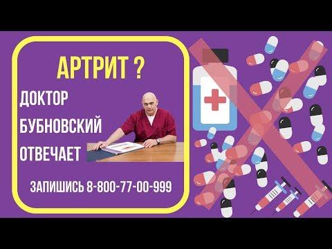 Лечение артрита суставов без таблеток и без операций! Как лечить артрит? Упражнения при артрите