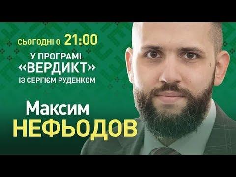 Вердикт з Сергієм Руденком | Максим Нефьодов