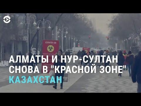 В Казахстане – рост заболеваемости COVID-19 | АЗИЯ | 10.03.21