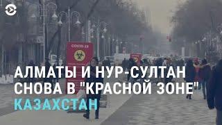 В Казахстане рост заболеваемости COVID 19 АЗИЯ 10 03 21