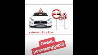 Хабаровск Автоинструктор