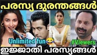 എജ്ജാതി പരസ്യങ്ങളാണ് 😂😂 |Malayalam advertisement Troll |Ads troll Malayalam |Pewer Trolls |