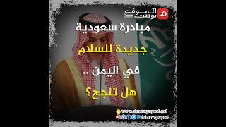 شاهد..مبادرة سعودية جديدة للسلام في اليمن .. هل تنجح؟