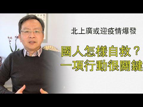 文昭:專家:北上廣深或迎疫情爆發;國人須自救!這項行動至關重要