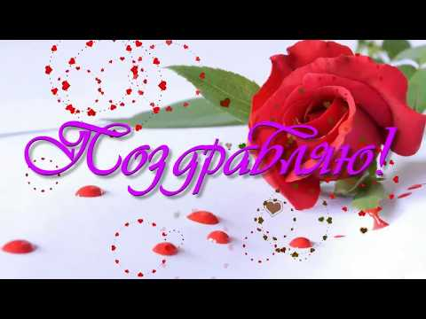 Красивое видео поздравление С Днем рождения женщине