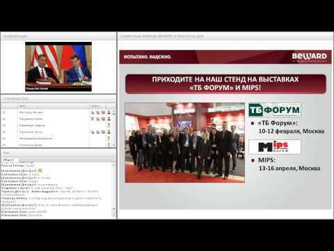Совместный вебинар BEWARD и Macroscop. Построение эффективных систем видеонаблюдения.