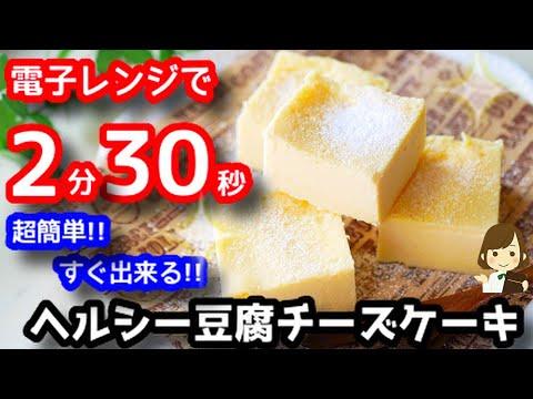 チーズ ケーキ 豆腐