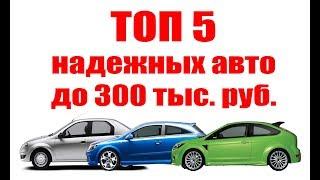 ✅ТОП 5 НАДЁЖНЫХ АВТО до 300 тыс. руб.