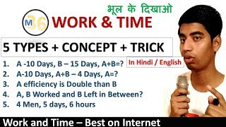 Work and Time - कार्य व समय - Full Concept + 5 Types + Short Intellectual Trick | Time Work Hour