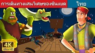 การเดินทางแสนวิเศษของซินแบด | นิทานก่อนนอน | Thai Fairy Tales