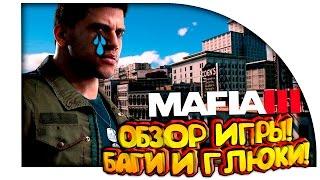 Mafia 3 - ЧЕСТНЫЙ ОБЗОР PC! - БАГИ И ГЛЮКИ СО СТАРТА!(Mafia 3 - Обзор. Я так долго ждал это...... ➤Понравилось? Нажимай: http://bit.ly/1vdiIam ➤Мой канал SHIMOROSHOW: http://www.youtube.com/user/shim..., 2016-10-07T08:26:27.000Z)