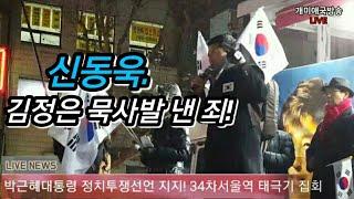 ''박근혜 대통령 죄는 김정은 묵사발 낸 죄