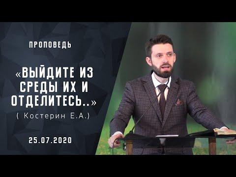 Выйдите из среды их и отделитесь   Адвентисты Москвы   Проповеди АСД   25-июля-2020