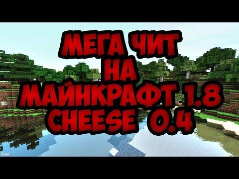 МЕГА ЖЁСТКИЙ ЧИТ НА МАЙНКРАФТ 1.8 Cheese 0.4 (ПОЛЁТ, СПИДХАК,КИЛЛАУРА) - Видео из Майнкрафт (Minecraft)