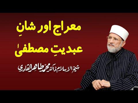 Miraj awr Shan e Abdiyyat e Mustafa (pbuh) - Speech by Dr Muhammad Tahir-ul-Qadri
