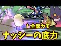 【ポケモンUSM】環境の覇者『原種ナッシー』の前ではカバゲッコゲンガー全てがカモ!