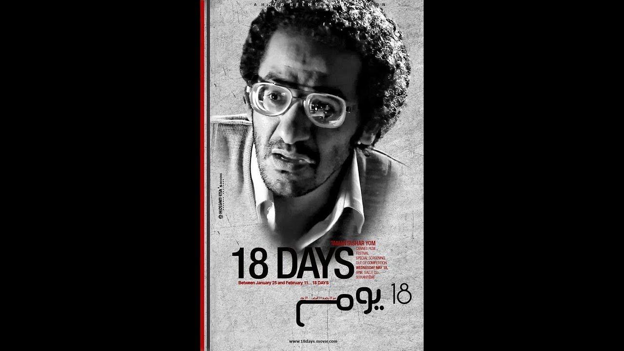 فيلم احمد حلمى الممنوع من العرض 2019 كامل HD للكبار فقط